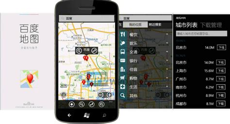 Baidu Maps Launches on WP in Style, Lets You Download