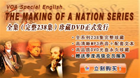 VOA Special English - The Making of a Nation Series - 英语学习